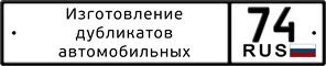Мы изготавливаем дубликаты госномеров в Магнитогорске взамен утеряных, украденных или поврежденных