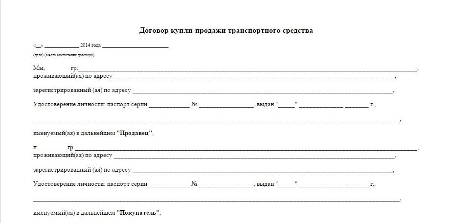 Оформление договоров купли-продажи транспорта в Магнитогорске