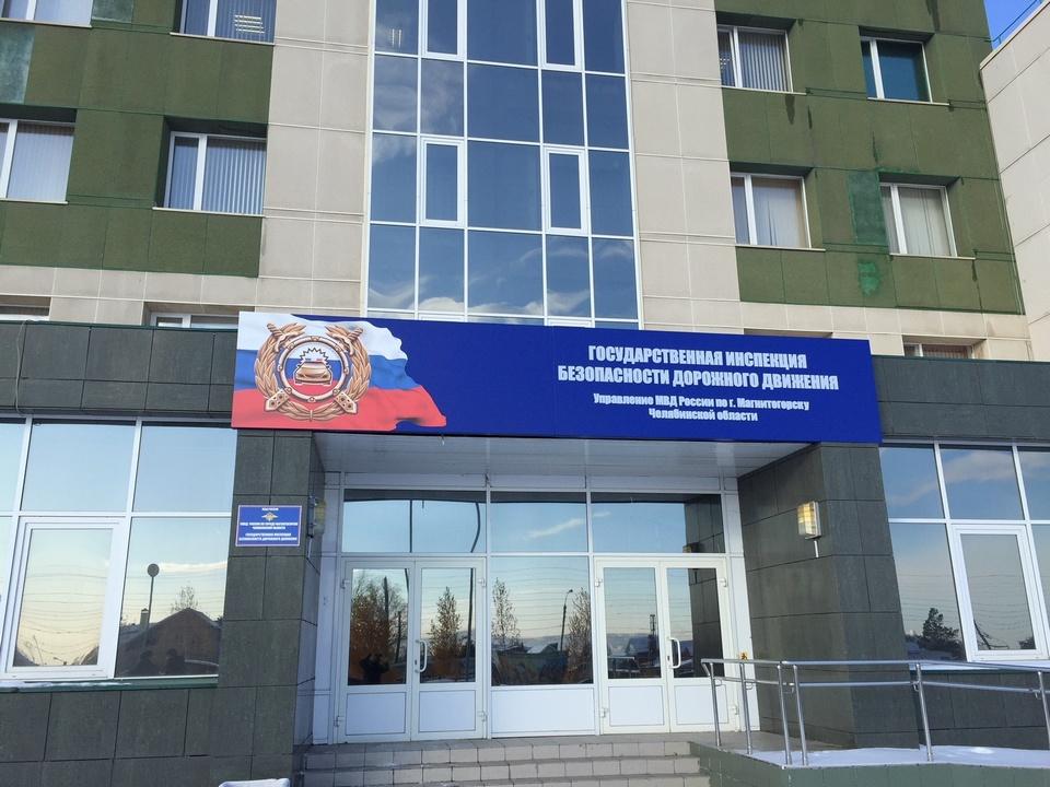Регистрация транспорта в РЭО ГИБДД Магнитогорска